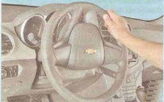 Как снять руль Шевроле Круз: распишем суть