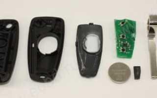 Как заменить батарейку в брелке Форд Фокус 3: освещаем подробно