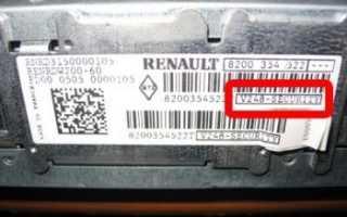 Как по вин коду узнать код магнитолы рено дастер — поясняем во всех подробностях