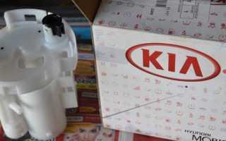 Киа рио замена топливного фильтра — рассмотрим во всех подробностях