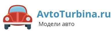 avto-turbina.ru